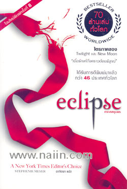 คราสสยุมพร Eclipse (ปกใหม่)
