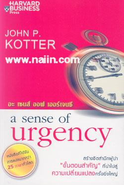 อะ เซนส์ ออฟ เออร์เจนซี (a sense of urgency)