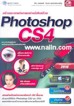 สร้างและตกแต่งภาพอย่างมีสไตล์ด้วย Photoshop CS4