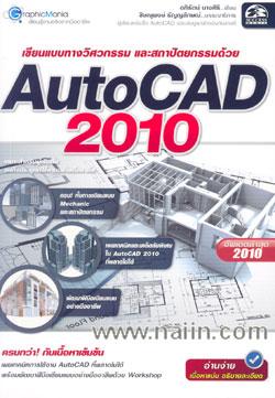 เขียนแบบทางวิศวกรรม และสถาปัตยกรรมด้วย AutoCAD 2010