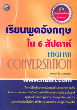 เรียนพูดอังกฤษใน 6 สัปดาห์