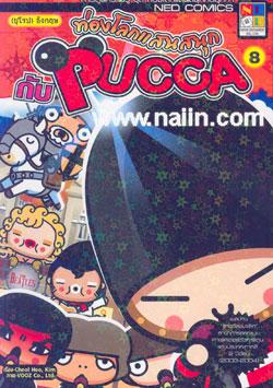 ท่องโลกแสนสนุกกับ Pucca ล.8 (ยุโรป) อังกฤษ