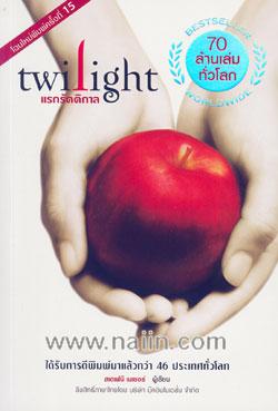 แรกรัตติกาล Twilight (ปกใหม่)
