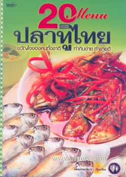 20 Menu ปลาทูไทย
