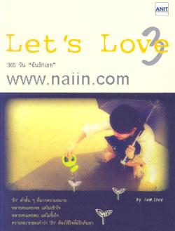 "Let's Love 3 365 วัน ""ฉันรักเธอ"""