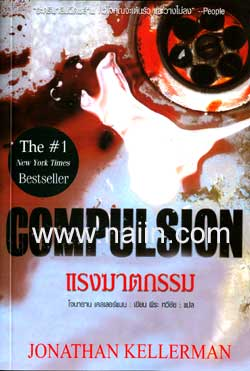 แรงฆาตกรรม (compulsion)