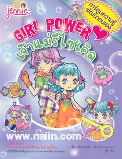 Girl Power ตอนเจ้าแม่รีไซเคิล