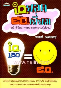 I.Q.ยอด E.Q.เยี่ยม พลิกชีวิตสู่ความสุขและความรุ่งโรจน์