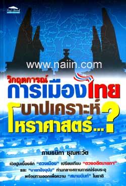 วิกฤตการณ์การเมืองไทย บาปเคราะห์ โหราศาสตร์
