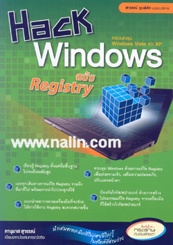 Hack Windows ฉบับ Registry