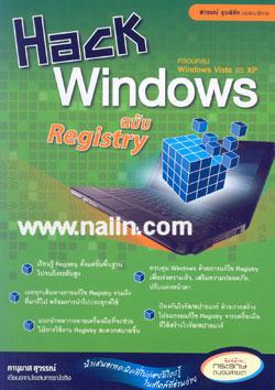 Hack Windows ฉบับ Registry