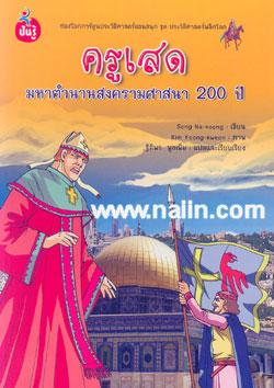 ครูเสด มหาตำนานสงครามศาสนา 200 ปี