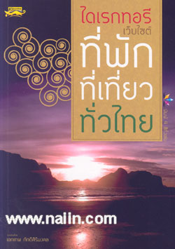 ไดเรกทอรี เว็บไซต์ ที่พัก ที่เที่ยว ทั่วไทย