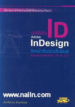 หัดใช้เป็น Adobe InDesign จัดหน้าต้นฉบับสิ่งพิมพ์