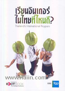 เรียนอินเตอร์ในไทยที่ไหนดี?