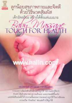 ลูกน้อยสุขภาพกายและจิตดี ด้วยวิธีนวดสัมผัส