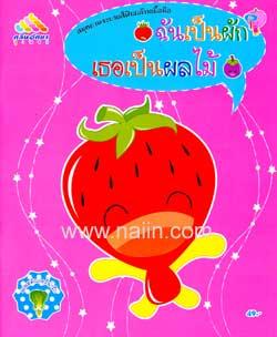 สมุดภาพระบายสีฝึกกล้ามเนื้อมือ ฉันเป็นผัก เธอเป็นผลไม้