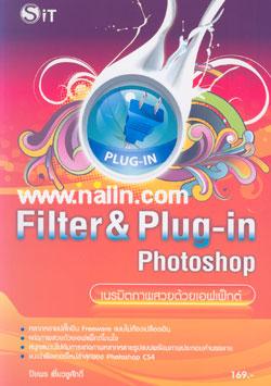 Filter & Plug-in Photoshop เนรมิตภาพสวยด้วยเอฟเฟ็กต์