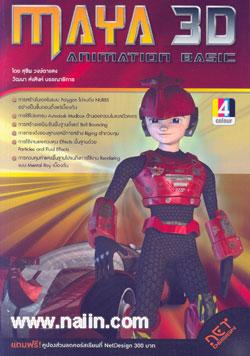 Maya 3D Animation Basic