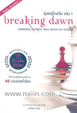 รุ่งอรุโณทัย Breaking Dawn ล.1 (ปกใหม่)