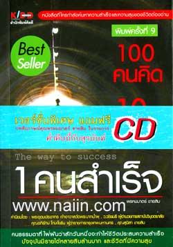 100 คนคิด 10 คนทำ 1 คนสำเร็จ + CD(limited edition)