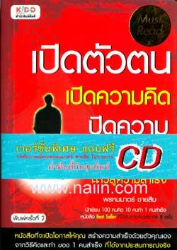 เปิดตันตน เปิดความคิด ปิดความล้มเหลว + CD(limited edition)