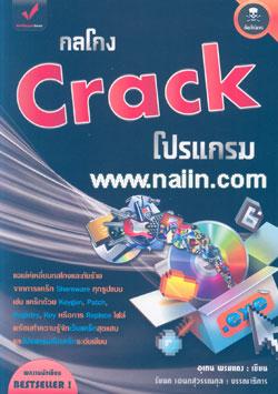 กลโกง Crack โปรแกรม