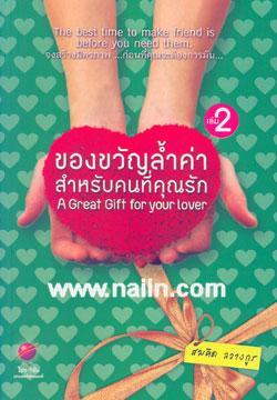 ของขวัญล้ำค่า สำหรับคนที่คุณรัก ล.2