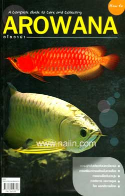 "อโรวาน่า ""AROWANA""  A complete Guide to Care and Collecting"