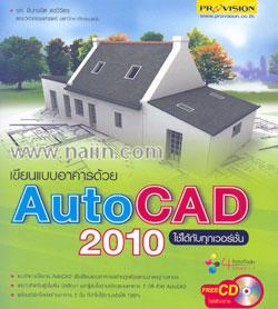 เขียนแบบอาคารด้วย AutoCAD 2010 ใช้ได้กับทุกเวอร์ชั่น + CD