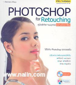 Photoshop for Retouching คู่มือรีทัชภาพบุคคลอย่างมืออาชีพ + CD