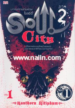 Soul City มหาสงครามข้ามพิภพ ภาค 2 เล่ม 1