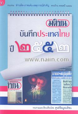 บันทึกประเทศไทย ปี 2552