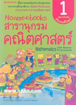 Nanmeebooks สารานุกรมคณิตศาสตร์ 1 + แบบฝึกหัด ระดับ 1