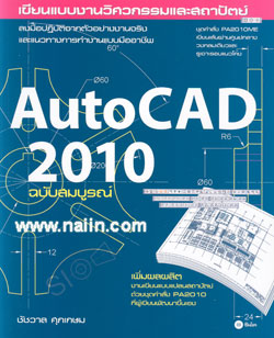 เขียนแบบงานวิศวกรรมและสถาปัตย์ AutoCAD 2010 ฉบับสมบูรณ์