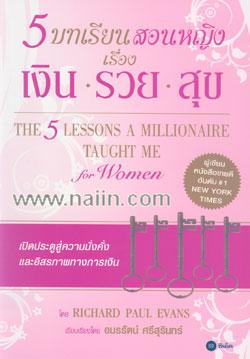 5 บทเรียนสอนหญิงเรื่อง เงิน รวย สุข