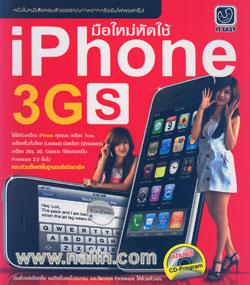 มือใหม่หัดใช้ iPhone 3GS + CD