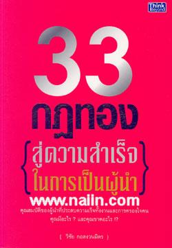 33 กฎทอง สู่ความสำเร็จในการเป็นผู้นำ