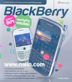 BlackBerry เข้าสังคมฮิปๆ สนุกกับชีวิตออนไลน์