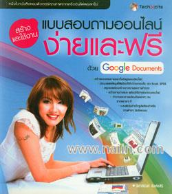 สร้างและใช้งานแบบสอบถามออนไลน์ ง่ายและฟรีด้วย Google Documents