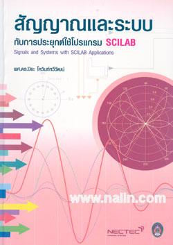 สัญญาณและระบบ กับการประยุกต์ใช้โปรแกรม SCILAB