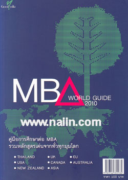MBA World Guide 2010