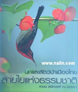 นกและสัตว์ป่าเมืองไทย สายใยแห่งธรรมชาติ