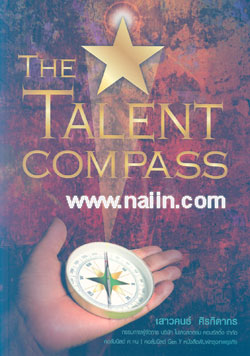 The Talent Compass