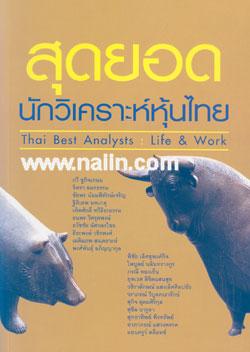 สุดยอดนักวิเคราะห์หุ้นไทย