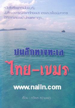ปมลึกทางทะเลไทย-เขมร