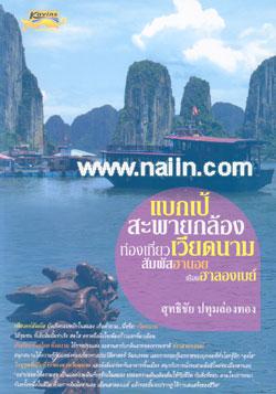 แบกเป้สะพายกล้องท่องเที่ยวเวียดนาม สัมผัสฮานอยเยือนฮาลองเบย์