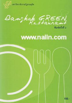 Bangkok GREEN Restaurant
