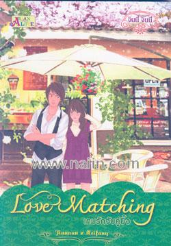 เกมรักจับคู่ปิ๊ง Love Matching 1