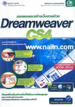 ออกแบบและสร้างเว็บสวยด้วย Dreamweaver CS4